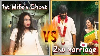 1st Wife's Ghost vs 2nd Marriage   Husband vs Wife   Chennai Memes