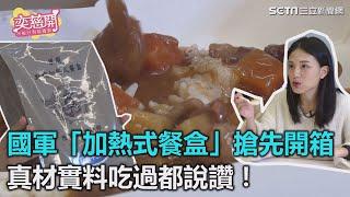 獨家/國軍「加熱式餐盒」搶先開箱 真材實料吃過都說讚!|三立新聞網SETN.com