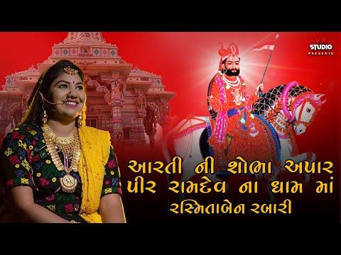 Aarti Ni Sobha Re Apar Pir Ramdev Na Tham Ma || Rasmita Rabari  || Lok Dayro|| Jamnagar