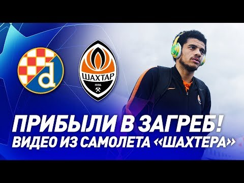 Шахтер – в Загребе! Как команда летела на матч с Динамо?