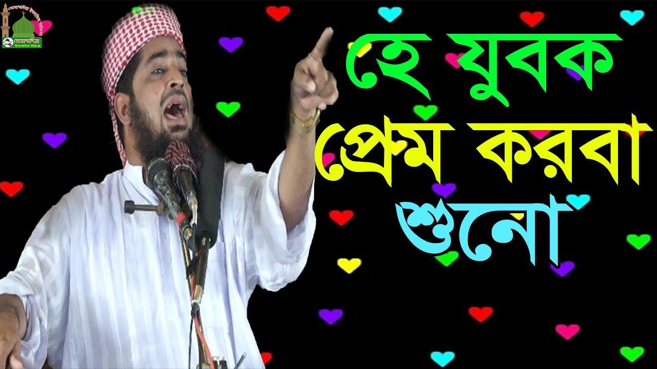 হে যুবক প্রেম করতে চাও আলোচনা টি শুন eliasur rahman zihadi waz