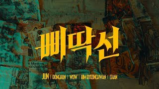 A.C.E (에이스) - 삐딱선 (SAVAGE) M/V Teaser JUN