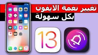 تغيير نغمة الايفون في الاصدار iOS 13 بكل سهولة وبدون كمبيوتر (الطريقة الجديدة)