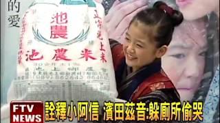 【民視即時新聞】飾演「小阿信」的濱田茲音,受金馬影展邀請來台灣,記...