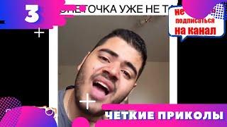 ЧЕТКИЕ И ЛУЧШИЕ ПРИКОЛЫ 2019 ! ! ! BEST FUNDS 2019 ! ! ! Выпуск №3