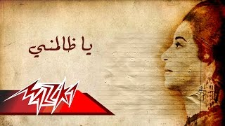 Ya Zalemny - Umm Kulthum يا ظالمنى - ام كلثوم