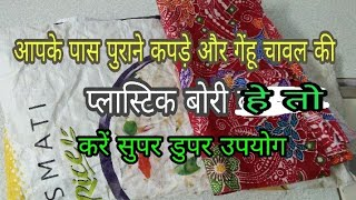 Old cloth and rice plastic bori recycle ideas|best out of waste|best recycle of old cloth and rice