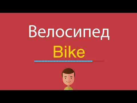 Как по английски слово велосипед