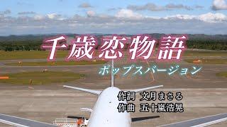 北海道・千歳圏人会「ちとせご当地ソング」として一般公募にされ、選出された曲「千歳恋物語」(ポップスバージョン)
