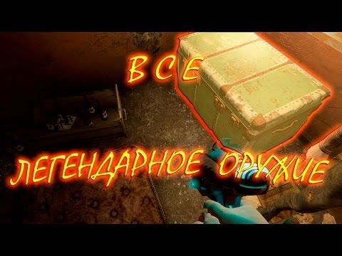 Fallout 4 ЧИТ КОД Всё легендарное оружие в одном месте
