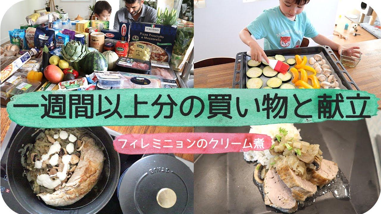 豚のフィレミニョンのクリーム煮 | 一週間以上の買い物と献立の動画|Weekly shopping &Meal plan | MENUS DE LA SEMAINE + COURSES