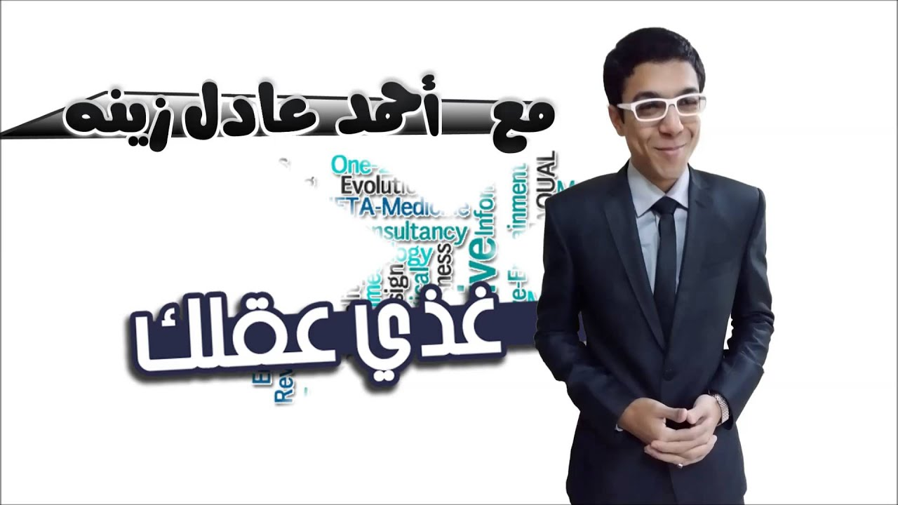 غذي عقلك مع أحمد عادل زينه