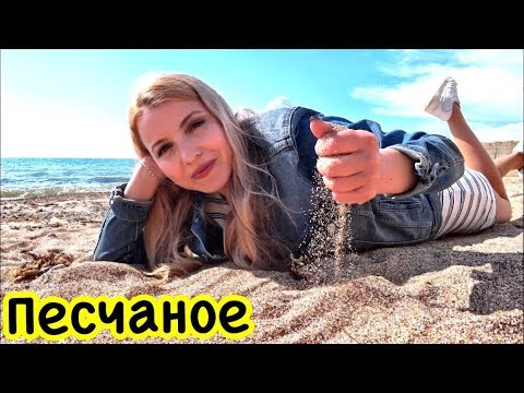 Песчаное Крым. БЮДЖЕТНЫЙ отдых 2019 возле Севастополя/ ПЛЮСЫ и МИНУСЫ
