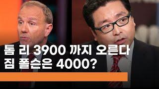 [미국주식]  백신 기대감  3대지수 사상최고가 직행, 관련주 5개? 이제는 3900?? #미주미 #이항영 #장우석