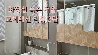 욕실 셀프인테리어 녹슨 화장실 거울리폼 2탄!