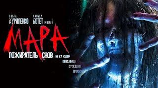 Мара /Пожиратель снов/ Фильм ужасов HD