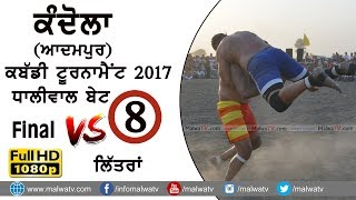 KANDHOLA (Jalandhar) KABADDI CUP - 2017 | FINAL | DHALIWAL BET vs LITTRAN | Full HD | Part Last