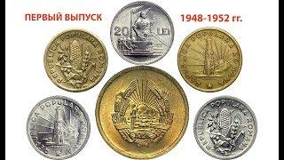Монеты  Румынии.  Румынская Народная Республика.  Первый выпуск 1948-1952 гг.