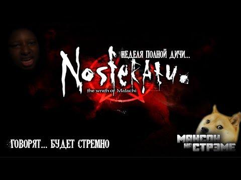 The horror story   Говорят... будет стремно   Nosferatu ????