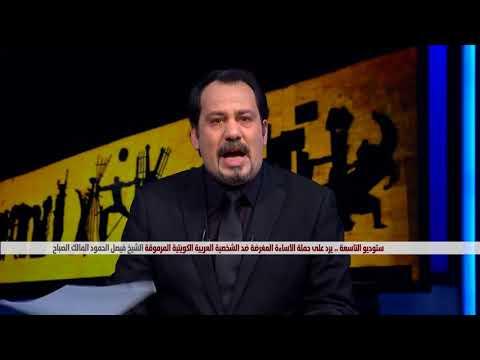 توضيح مساء اليوم الخميس من الإعلامى العراقى  أنور الحمدانى  الذى تحدث عن محافظ الفروانيه  الشيخ/ فيصل الحمود المالك الصباح