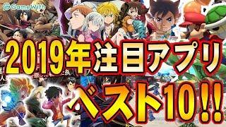 【スマホゲーム】2019年注目アプリゲームベスト10!【ランキング】