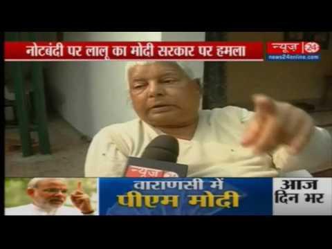 Notebandi : Rashtriya Janata Dal chief Lalu Prasad exclusive interview