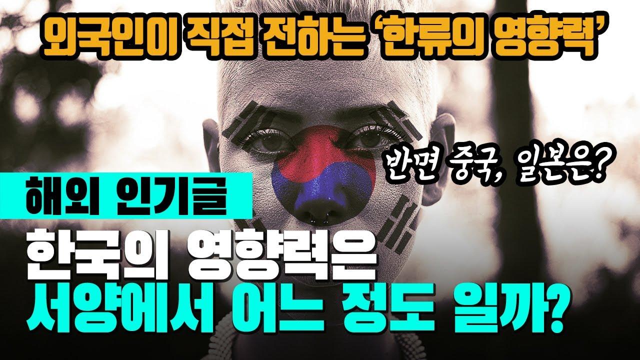 [해외반응]한국의 영향력은 서양에서 어느 정도 일까? 외국인이 직접 전하는 한류의 영향력!(Feat. 일본, 중국)