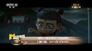 《中国银幕》风云榜之年度口碑电影【中国电影报道 | 20200130】