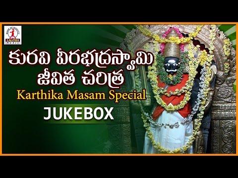 Sri Kuravi Veerabhadra Swamy Jeevitha Charitra   Lord Shiva Telangana Devotional Folk Songs