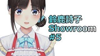 鈴鹿詩子Showroom#5 5/11のゲーム実況#5(the house配信)後に記憶を失ったNEW詩子お姉さんの配信♡