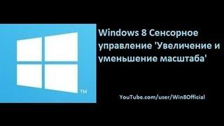 Windows 8 Сенсорное управление 'Увеличение и уменьшение масштаба'