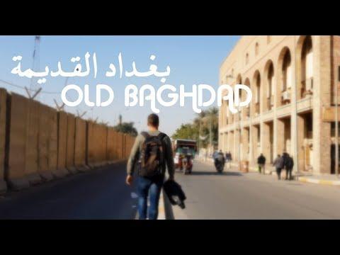 Walk through Old Baghdad | جولة في بغداد القديمة