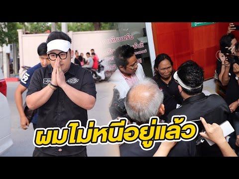 'ดีเจเชาเชา' บอกไม่ได้ตั้งใจ มอบ 3 หมื่นให้แม่ผู้ตาย โต้ชนแล้วหนี - วันที่ 04 May 2017