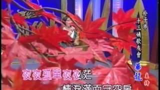 三聖電視台-介高尚-張蓉蓉-綿綿戀愛夢翻唱.mp4