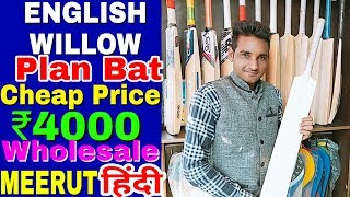 ₹4000 English Willow Bat : Non Branding Bats ◆Plan Bat ◆Low price Bat ◆Wholesale price ◆Meerut◆Delhi