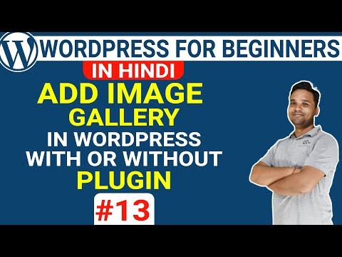 #13 How To Add  Image Gallery In Wordpress (With OR Without Plugins)