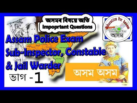 Assam Police Constable, SI & Jail Warder Exam || Assam GK 1 - Education For Assam - APSC, APDCL, SSC