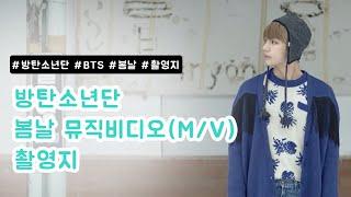방탄소년단(BTS) 봄날 뮤직비디오 촬영장소