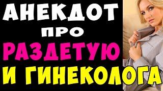АНЕКДОТ про Блондинку Раздетую по Ошибке у Гинеколога Самые Смешные Свежие Анекдоты