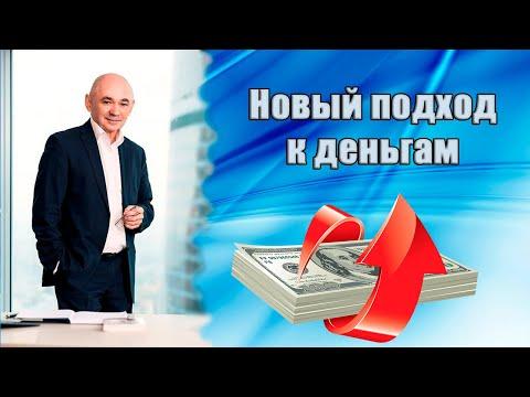 Как стать богатым? Новый подход к деньгам!