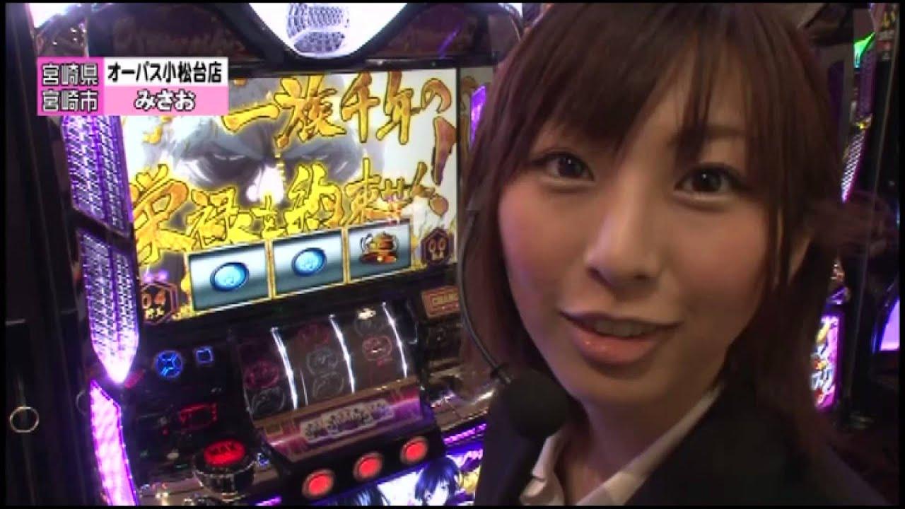 みさお スロッ党#15 2番セカンド近田VSみさお - YouTube