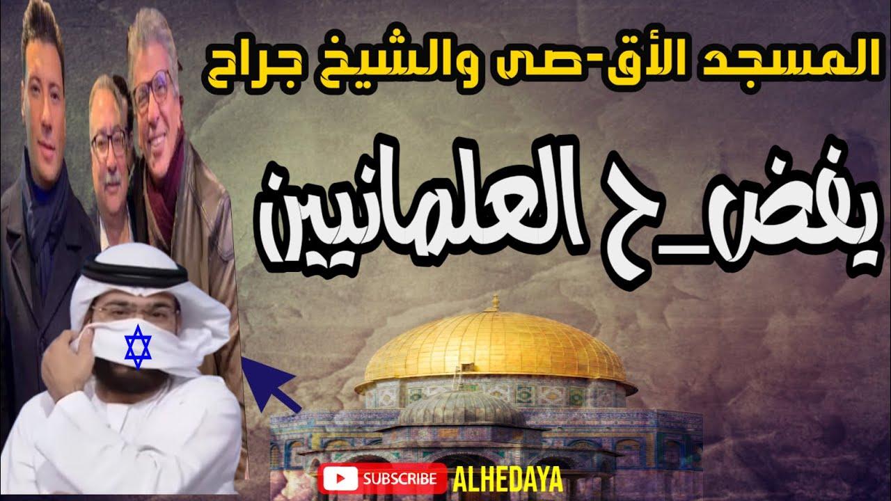 المسجد الأقصى وحي الشيخ جراح يفضح العلمانيين والصهاينة  - مؤنس علوان