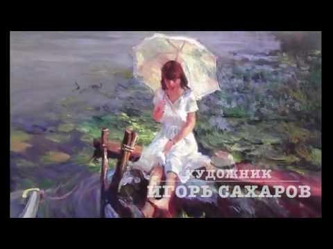NEW! Художник Игорь Сахаров. Импрессионизм для начинающих