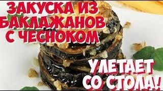Жареные БАКЛАЖАНЫ с Чесноком | Закуска из Баклажанов (Жареные Синенькие)