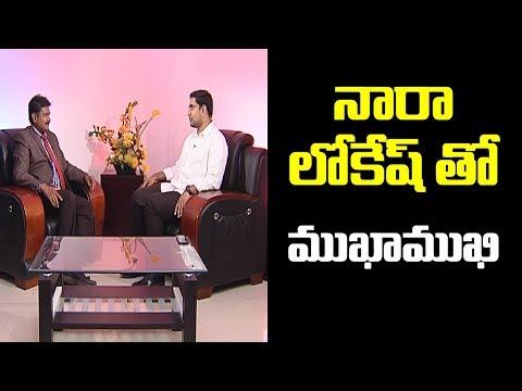 Ap    Minister  Nara lokesh    Interview   With    Journalist sai