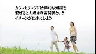 【夫婦修復カウンセラーの3つの条件】夫婦修復 離婚回避 カウンセラーの選び方