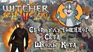 The Witcher 3 - Сбор Улучшенного сета Школы Кота
