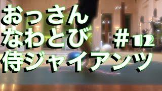 昭和アニメクイズをどうぞ! 前半はダイエットについてです♪ 2020.04.02 #なわとび #おっさん #ダイエット #あやとび #ロープスキッピング #縄跳び...