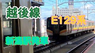 【越後線】E129系 新潟駅発車