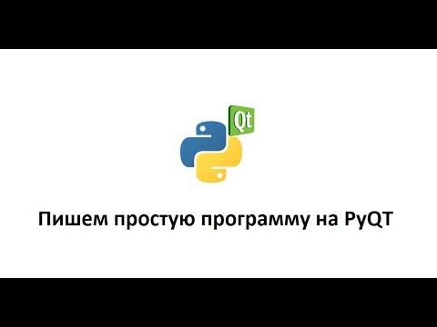 Пишем программу на PyQT
